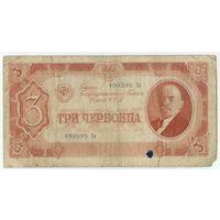 СССР, 3 червонца 1937 год.