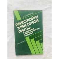 Перестройка заработной платы - социальное и экономическое значение Л.Э.Кунельский