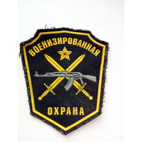 Шеврон Военизированная охрана