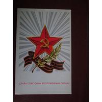 Почтовая карточка.СССР.1974г.Чистая.