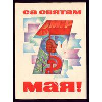 1971 год С.Ковалёва Са святам 1 мая! 2