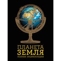 Планета Земля. Полная энциклопедия..