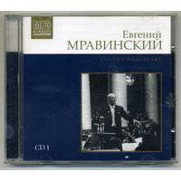 Mp3 Евгений Мравинский - CD1