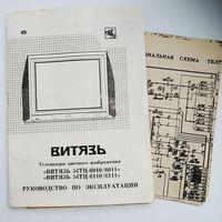 """Руководство по эксплуатации и принципиальная схема  Телевизор """"Витязь- 54ЦТ"""""""