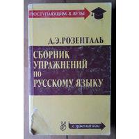 Д. Э. Розенталь. Сборник упражнений по русскому языку