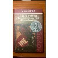 Муретов М.Д. Учение о логосе у Филона Александрийского и Иоанна Богослова
