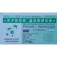 Билет. Теннис. Кубок Дэвиса. Россия-Аргентина 2002.09.20