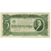 5 червонцев 1937 г . серия 325582 ЧИ