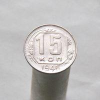 15 коп 1946