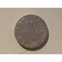 10 гроше 1840 год. Состояние! С блеском.