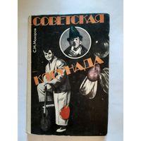 Советская клоунада