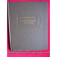 Жедеон Таллеман де Рео Занимательные истории // Серия: Литературные памятники 1974 год
