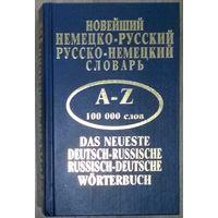 Новейший немецко-русский русско-немецкий словарь