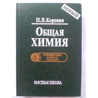 Н. В. Коровин. Общая химия. Победитель конкурса учебников.