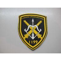 Шеврон 1199 реактивный артиллерийский полк Беларусь