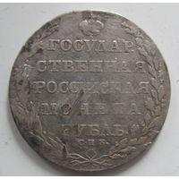 Рубль 1803 СПБ АИ ГОСМОНЕТА Редкий