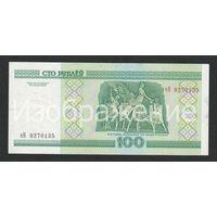 Беларусь 100 рублей 2000 года серия еН
