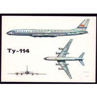 Крылья Аэрофлота Ту-114