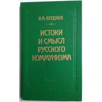 Книга Бердяев Н.А. Истоки и смысл русского коммунизма 224 с.