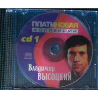 СD-диск -В.Высоцкий