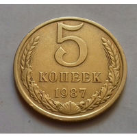 5 копеек СССР 1987 г.