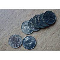 15 копеек 1991М, 250 шт