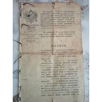 ВЫПИСЬ  Главное управленiе землеустройства и земледелiя Новоалександровская уездная землеустроительная комиссiя 11 июня 1909 - 1911 август 3 дня.