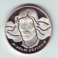 Польша. 100 злотых 1974 г.( серебро). Николай Коперник