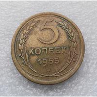 5 копеек 1955 года СССР #04