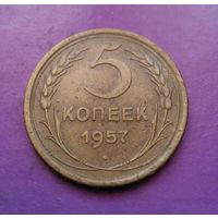 5 копеек 1957 года СССР #13