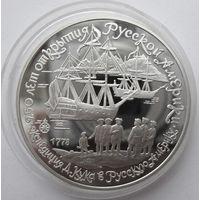 3 рубля Экспедиция Кука 1990г
