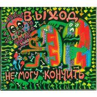 СD Выход - Не Могу Кончить (2003) Rock, Non-Music