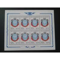 Россия 1994 день почты, герб малый лист