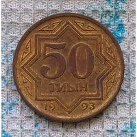 Казахстан 50 тыин 1993 года. Инвестируй выгодно в монеты планеты!
