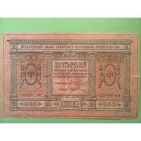 10 рублей 1918 год, Сибирское временное правительство.