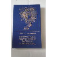 Дикорастущие лекарственные растения Таджикистана