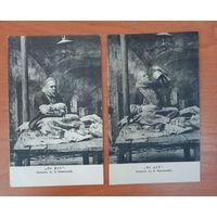 2 открытки 1906 г На дне  татарин (А.Л.Вишневский) распродажа коллекции