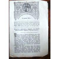 """Воскресные беседы """"Неделя 31-я по Пятидесятниц, перед Рождеством"""", номер 51, 1904 г."""