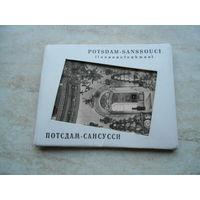 Потсдам- Санусси. Набор 12 мини фотографий. Послевоенные