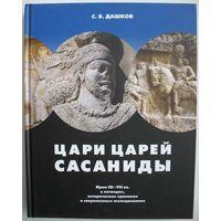 Цари царей - Сасаниды. Иран III-VII вв. в легендах, исторических хрониках и современных исследованиях.