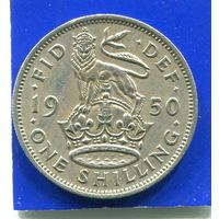 Великобритания 1 шиллинг 1950 , Английский