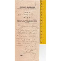 1934 год.Группа распределения рабсилы.