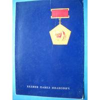 Буклет космонавта Беляев Павел Иванович. 1978 г.