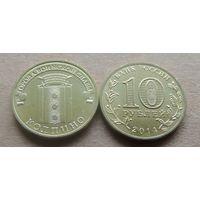 10 рублей 2014 года. Колпино