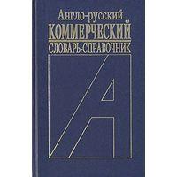 Англо-русский коммерческий словарь-справочник.