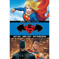 Супермен. Бэтмен. Супердевушка. Джеф Лоэб