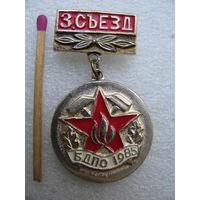 Знак. 3 съезд БДПО. 1985 г.