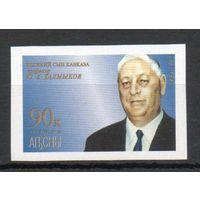 Профессор Ю.Х. Калмыков Абхазия 1998 год серия из 1 марки