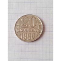 20 копеек 1990 год. СССР.