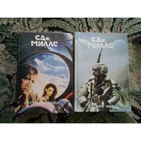 Планета зимы.Зимний мир.С.Дж.Миллс (Книга 16 и 17)Монстры вселенной -цена за книгу